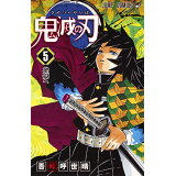 鬼滅の刃(5) (ジャンプコミックス)