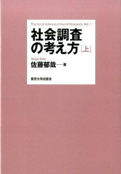 社会調査の考え方(上)
