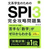 文系学生のためのSPI3完全攻略問題集('22)