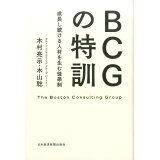 BCGの特訓