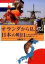 オランダから見える日本の明日 〈しあわせ先進国〉の実像と日本飛躍のヒント [ 大槻紀夫 ]
