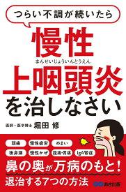 つらい不調が続いたら慢性上咽頭炎を治しなさい [ 堀田修 ]