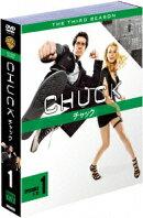 CHUCK/チャック<サード・シーズン> セット1