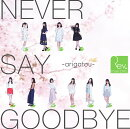 NEVER SAY GOODBYE 〜arigatou〜 (Type-A CD+DVD)