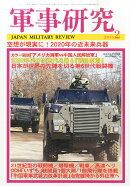 軍事研究 2016年 02月号 [雑誌]