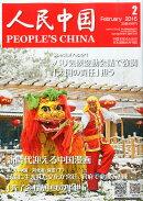人民中国 2016年 02月号 [雑誌]