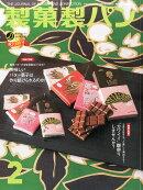 製菓製パン 2016年 02月号 [雑誌]