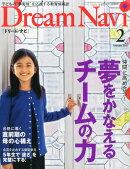 Dream Navi (ドリームナビ) 2016年 02月号 [雑誌]