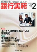 銀行実務 2016年 02月号 [雑誌]