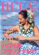 HULA Lea (フラレア) 2016年 02月号 [雑誌]