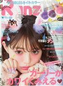Ranzuki (ランズキ) 2016年 02月号 [雑誌]