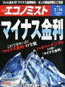 エコノミスト 2016年 2/16号 [雑誌]