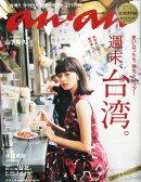 an・an (アン・アン) 2016年 2/24号 [雑誌]