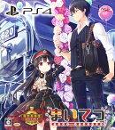 まいてつ -pure station- 特別豪華版 with フィギュア