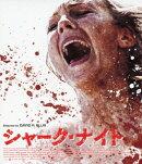 シャーク・ナイト【Blu-ray】