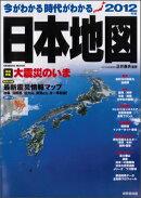 今がわかる時代がわかる日本地図(2012年版)