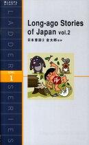日本昔話(2)