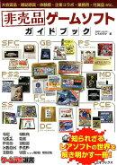 非売品ゲームソフトガイドブック