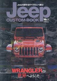 Jeep CUSTOM BOOK(vol.7) ジープ ラングラーの深淵を覗く (文友舎ムック)