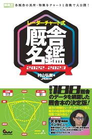 レーダーチャート式 厩舎名鑑 2022-2023 [ 村山 弘樹 ]