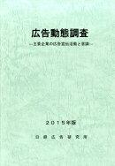 広告動態調査(2015年版)