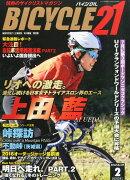 BICYCLE21 (バイシクル21) Vol.149 2016年 02月号 [雑誌]