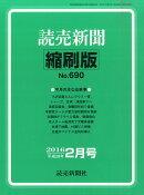 読売新聞縮刷版 2016年 02月号 [雑誌]