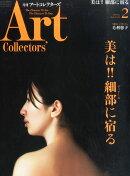 Artcollectors (アートコレクターズ) 2016年 02月号 [雑誌]