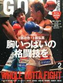 GONG (ゴング) 格闘技 2016年 02月号 [雑誌]