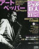 ジャズの巨人 第21号(2/ 2号) アート・ペッパー