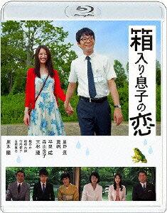箱入り息子の恋 Blu-rayファーストラブ・エディション【Blu-ray】 [ 星野源 ]