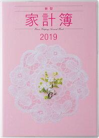 2019年版 1月始まり No.26 新型家計簿