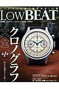 LowBEAT(no.5)