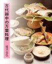 古代越中の万葉料理 [ 経沢信弘 ]
