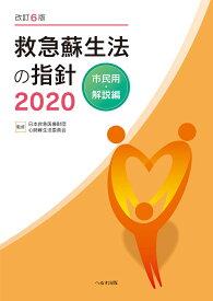 改訂6版 救急蘇生法の指針2020 市民用・解説編 [ 日本救急医療財団心肺蘇生法委員会 ]