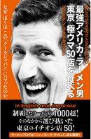 最強アメリカ・ラーメン男東京極ウマ50店を食べる