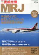 三菱飛行機MRJ (エムアールジェイ) 2016年 02月号 [雑誌]