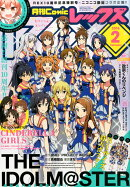 月刊 Comic REX (コミックレックス) 2016年 02月号 [雑誌]