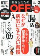 日経おとなの OFF (オフ) 2016年 02月号 [雑誌]