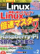 日経 Linux (リナックス) 2016年 02月号 [雑誌]