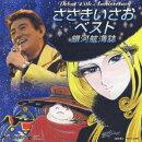 デビュー45周年記念盤 ささきいさおベスト -銀河航海誌ー