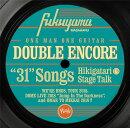 【先着特典】DOUBLE ENCORE (A2サイズポスター(8つ折り)付き)