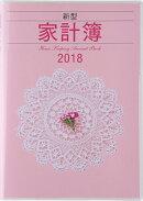 2018年版 No.26 新型家計簿