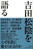【謝恩価格本】吉田松陰を語る新装版