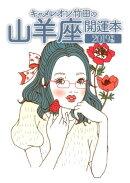 キャメレオン竹田の山羊座開運本(2019年版)
