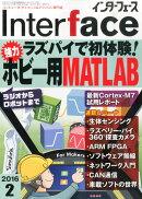 Interface (インターフェース) 2016年 02月号 [雑誌]