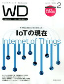 Web Designing (ウェブデザイニング) 2016年 02月号 [雑誌]