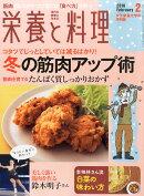 栄養と料理 2016年 02月号 [雑誌]