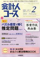 会計人コース 2016年 02月号 [雑誌]