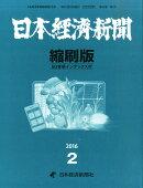 日本経済新聞縮刷版 2016年 02月号 [雑誌]